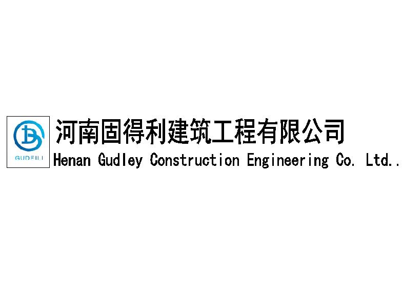 河南固得利建筑工程有限公司