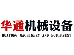 安阳市华通机械设备有限责任公司